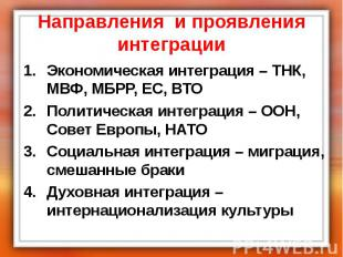 Направления и проявления интеграции Экономическая интеграция – ТНК, МВФ, МБРР, Е