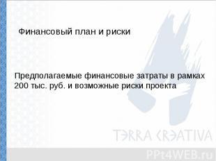 Финансовый план и риски Предполагаемые финансовые затраты в рамках 200 тыс. руб.
