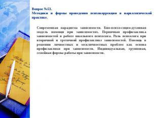 Вопрос №53. Методики и формы проведения психокоррекции в наркологической практик