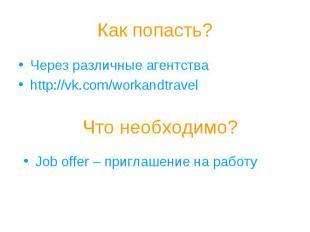 Что необходимо? Job offer – приглашение на работу Как попасть? Через различные а