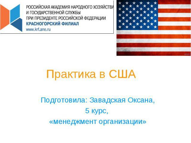 Практика в СШАПодготовила: Завадская Оксана,5 курс, «менеджмент организации»