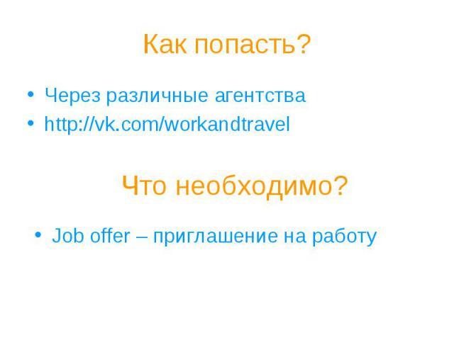 Что необходимо? Job offer – приглашение на работу Как попасть? Через различные агентства http://vk.com/workandtravel