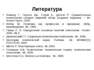 Литература Алмонд Г., Пауэлл Дж., Стром К., Далтон Р. Сравнительная политология