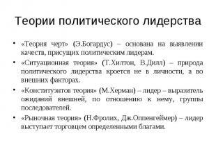Теории политического лидерства «Теория черт» (Э.Богардус) – основана на выявлени