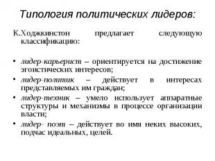 Типология политических лидеров: К.Ходжкинстон предлагает следующую классификацию