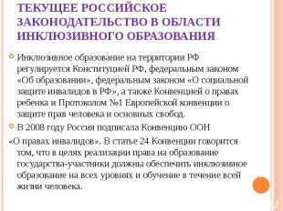 ТЕКУЩЕЕ РОССИЙСКОЕ ЗАКОНОДАТЕЛЬСТВО В ОБЛАСТИ ИНКЛЮЗИВНОГО ОБРАЗОВАНИЯ Инклюзивн