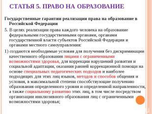 СТАТЬЯ 5. ПРАВО НА ОБРАЗОВАНИЕ Государственные гарантии реализации права на обра