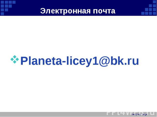 Planeta-licey1@bk.ruЭлектронная почта Planeta-licey1@bk.ru Company Logo