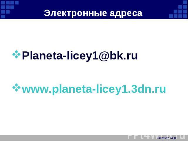 Planeta-licey1@bk.ruwww.planeta-licey1.3dn.ru