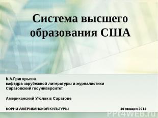 Система высшего образования США К.А.Григорьева кафедра зарубежной литературы и ж
