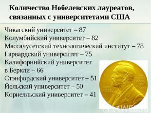 Количество Нобелевских лауреатов, связанных с университетами США Чикагский униве