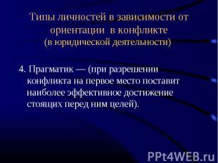 Типы личностей в зависимости от ориентации в конфликте(в юридической деятельност