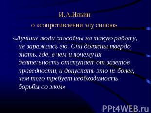 И.А.Ильин о «сопротивлении злу силою» «Лучшие люди способны на такую работу, не