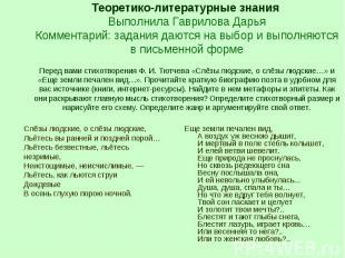 Теоретико-литературные знанияВыполнила Гаврилова ДарьяКомментарий: задания даютс