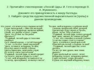 2. Прочитайте стихотворение «Лесной Царь» И. Гете в переводе В. А. Жуковского.До