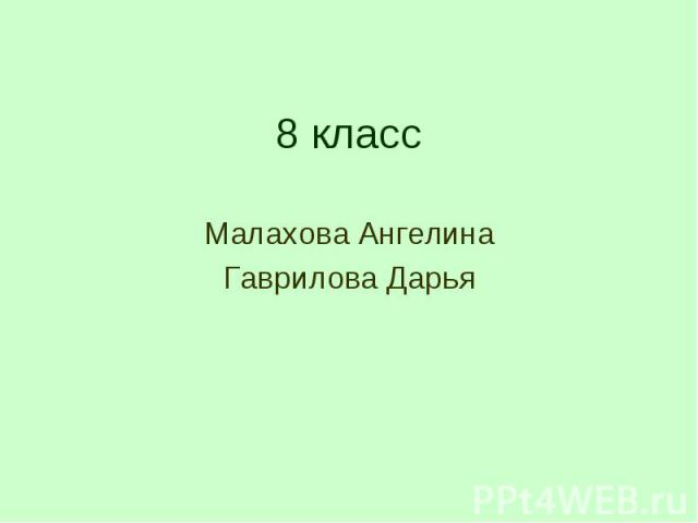 8 классМалахова АнгелинаГаврилова Дарья