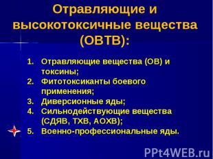 Отравляющие и высокотоксичные вещества (ОВТВ): Отравляющие вещества (ОВ) и токси