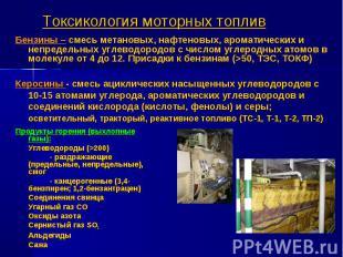 Токсикология моторных топлив Продукты горения (выхлопные газы): Углеводороды (>2