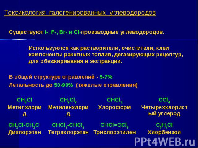 Токсикология галогенированных углеводородов CH3Cl Метилхлорид CH2Cl2 Метиленхлорид CHCl3 Хлороформ CCl4 Четыреххлористый углерод CH2Cl-CH2Cl Дихлорэтан CHCl2-CHCl2 Тетрахлорэтан CHCl=CCl2 Трихлорэтилен C6H5Cl Хлорбензол Существуют I-, F-, Br- и Cl-п…
