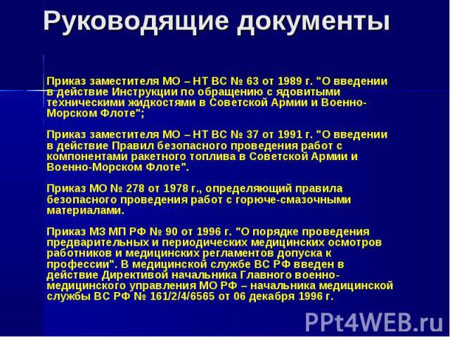 Руководящие документы Приказ заместителя МО – НТ ВС № 63 от 1989 г. \