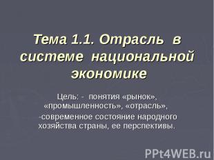 Тема 1.1. Отрасль в системе национальной экономике Цель: - понятия «рынок», «про