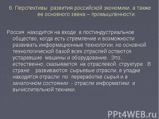 6. Перспективы развития российской экономики, а также ее основного звена – промы