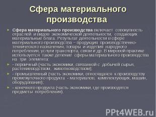 Сфера материального производства Сфера материального производства включает совок