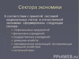 Сектора экономики В соответствии с принятой системой национальных счетов в отече