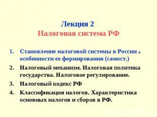 Лекция 2 Налоговая система РФСтановление налоговой системы в России и особенност