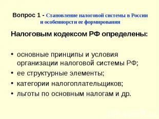 Вопрос 1 - Становление налоговой системы в России и особеннорсти ее формирования