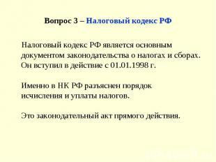 Вопрос 3 – Налоговый кодекс РФ Налоговый кодекс РФ является основным документом