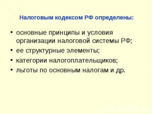 Налоговым кодексом РФ определены:основные принципы и условия организации налогов