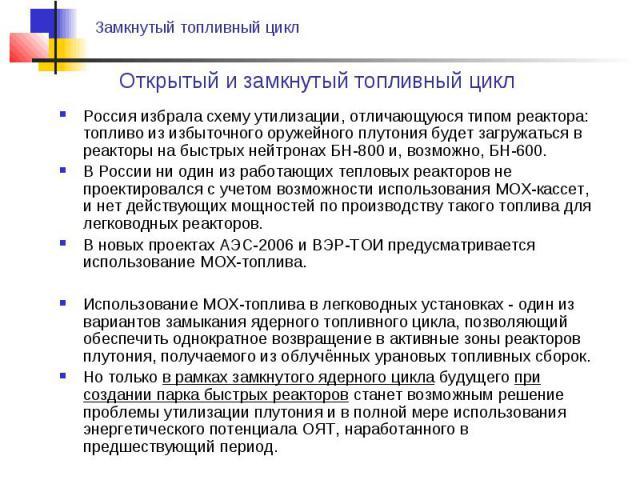 Открытый и замкнутый топливный цикл Россия избрала схему утилизации, отличающуюся типом реактора: топливо из избыточного оружейного плутония будет загружаться в реакторы на быстрых нейтронах БН-800 и, возможно, БН-600. В России ни один из работающих…