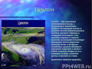 ЦиклонЦиклон - это огромный атмосферный вихрь с пониженным давлением воздуха. Во
