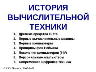 ИСТОРИЯ ВЫЧИСЛИТЕЛЬНОЙ ТЕХНИКИ © К.Ю. Поляков, 2007-2008 Древние средства счета