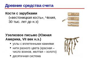 Кости с зарубками («вестоницкая кость», Чехия, 30 тыс. лет до н.э)Кости с зарубк