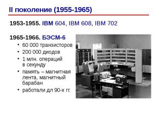 1953-1955. IBM 604, IBM 608, IBM 7021953-1955. IBM 604, IBM 608, IBM 7021965-196