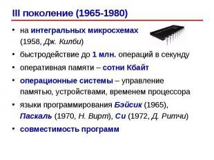на интегральных микросхемах (1958, Дж. Килби)на интегральных микросхемах (1958,