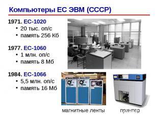 1971. ЕС-1020 20 тыс. оп/c память 256 Кб 1977. ЕС-1060 1 млн. оп/c память 8 Мб 1