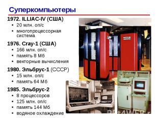 1972. ILLIAC-IV (США) 20 млн. оп/c многопроцессорная система 1976. Cray-1 (США)