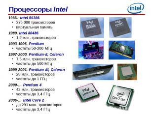 1985. Intel 803861985. Intel 80386275 000 транзистороввиртуальная память1989. In