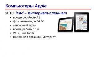 2010. iPad – Интернет-планшет процессор Apple A4 флэш-память до 64 Гб сенсорный