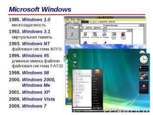 1985. Windows 1.0 многозадачность 1992. Windows 3.1 виртуальная память 1993. Win