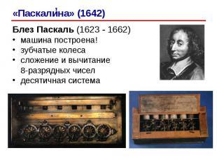 Блез Паскаль (1623 - 1662)Блез Паскаль (1623 - 1662)машина построена!зубчатые ко