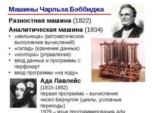 Разностная машина (1822)Разностная машина (1822)Аналитическая машина (1834)«мель