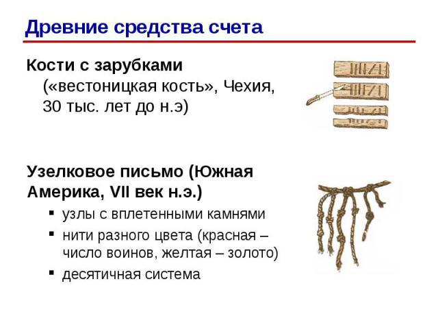 Кости с зарубками («вестоницкая кость», Чехия, 30 тыс. лет до н.э)Кости с зарубками («вестоницкая кость», Чехия, 30 тыс. лет до н.э)