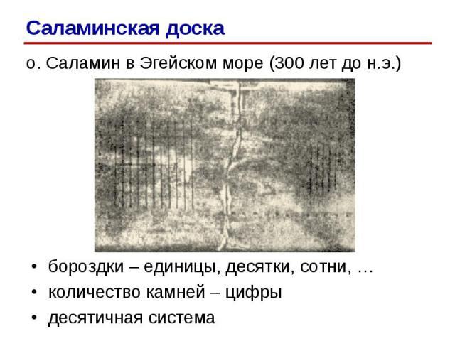 о. Саламин в Эгейском море (300 лет до н.э.) о. Саламин в Эгейском море (300 лет до н.э.)