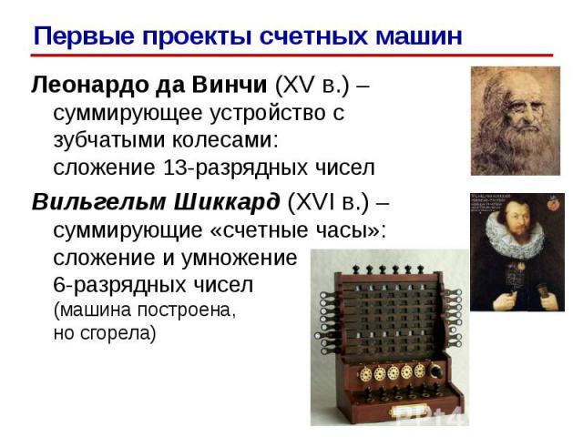 Леонардо да Винчи (XV в.) – суммирующее устройство с зубчатыми колесами: сложение 13-разрядных чиселЛеонардо да Винчи (XV в.) – суммирующее устройство с зубчатыми колесами: сложение 13-разрядных чиселВильгельм Шиккард (XVI в.) – суммирующие «счетные…