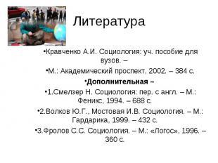 Кравченко А.И. Социология: уч. пособие для вузов. – Кравченко А.И. Социология: у