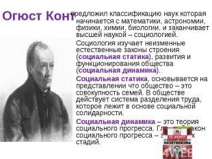 Огюст Конт предложил классификацию наук которая начинается с математики, астроно